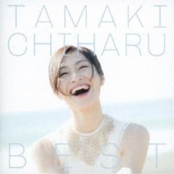 玉城ちはる/TAMAKI CHIHARU BEST 笑って 泣いて、またわらう 【CD】