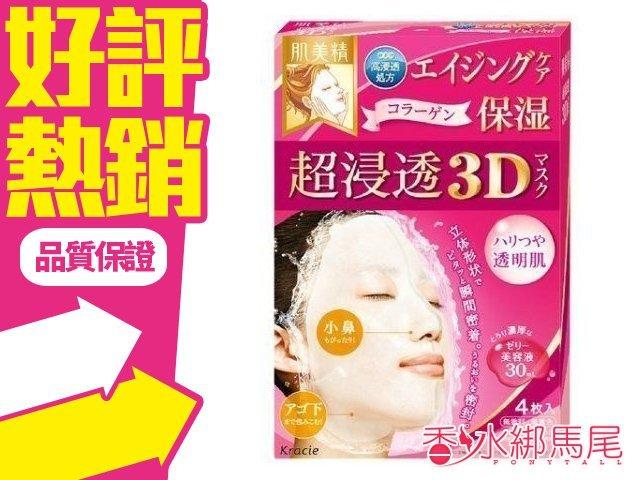 ◐香水綁馬尾◐Kracie 肌美精 日本原裝 超浸透 3D 抗皺面膜 4枚入