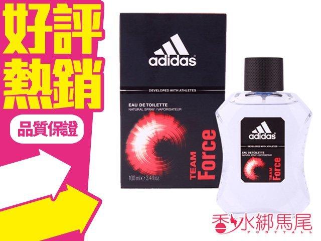 ◐香水綁馬尾◐ Adidas Team Force 愛迪達典藏魅力男性淡香水 100ml