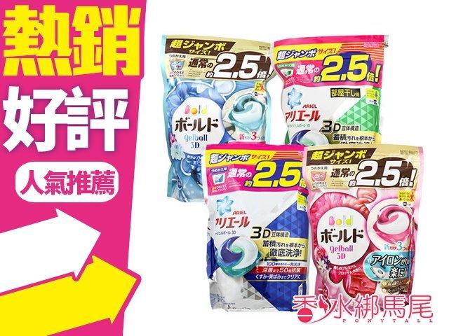 ◐香水綁馬尾◐P&G 第三代3D潔衣凝膠球 (44顆 ) 家庭號 加量版補充包 4款供選 加大版 洗衣球