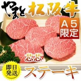 【即日出荷・桐箱入り・松阪牛】芯芯ステーキ ギフト  100g×5枚セット