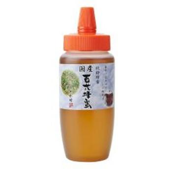 国産百花蜂蜜500g(とんがり容器) 国産 はちみつ