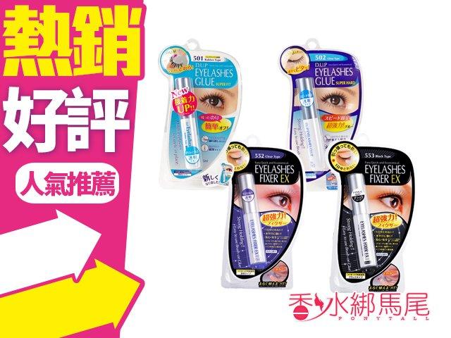 ◐香水綁馬尾◐ EX552/553/501/502 速乾 可撕式 透明 黑 長效假睫毛膠水 黏著劑 4款 女人我最大推薦