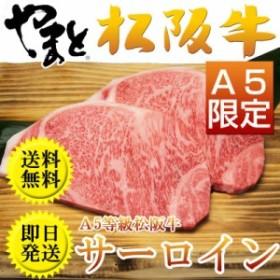 【即日出荷・桐箱入り・松阪牛】最高級サーロインステーキギフト 1枚200g×2枚