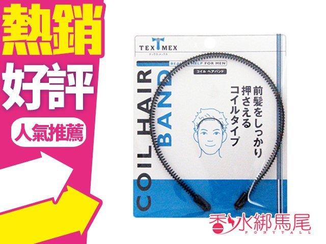 ◐香水綁馬尾◐日本 TEX-MEX 型男彈力 髮箍 髮圈