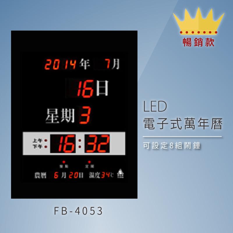 ~台灣品牌首選~【鋒寶】 FB-4053 LED電子式萬年曆 電子日曆 電腦萬年曆 時鐘 電子時鐘 電子鐘錶