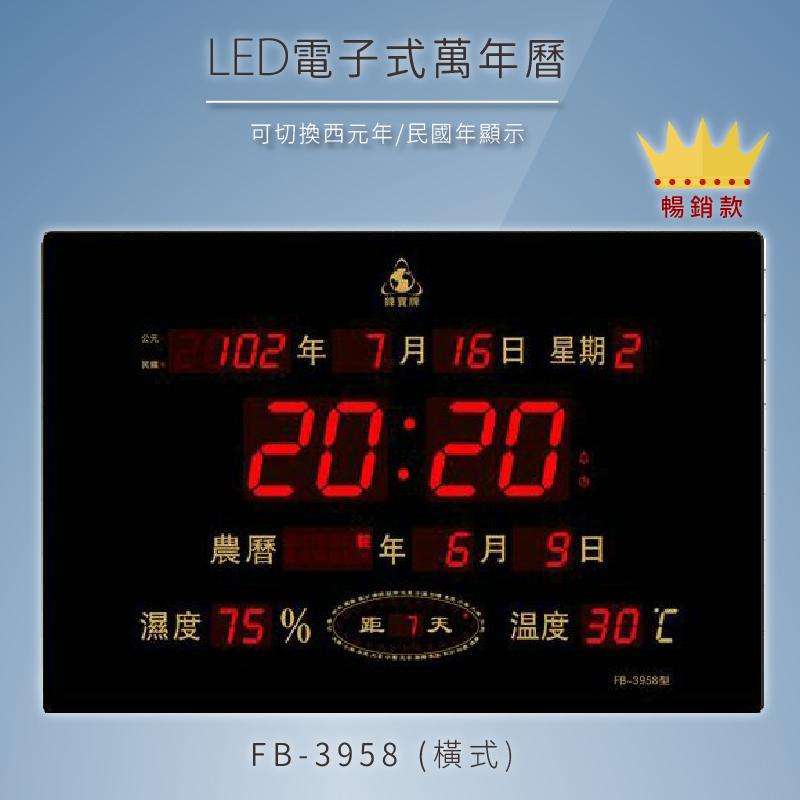 ~台灣品牌首選~【鋒寶】 FB-3958 橫式 LED電子式萬年曆 電子日曆 電腦萬年曆 時鐘 電子時鐘 電子鐘錶
