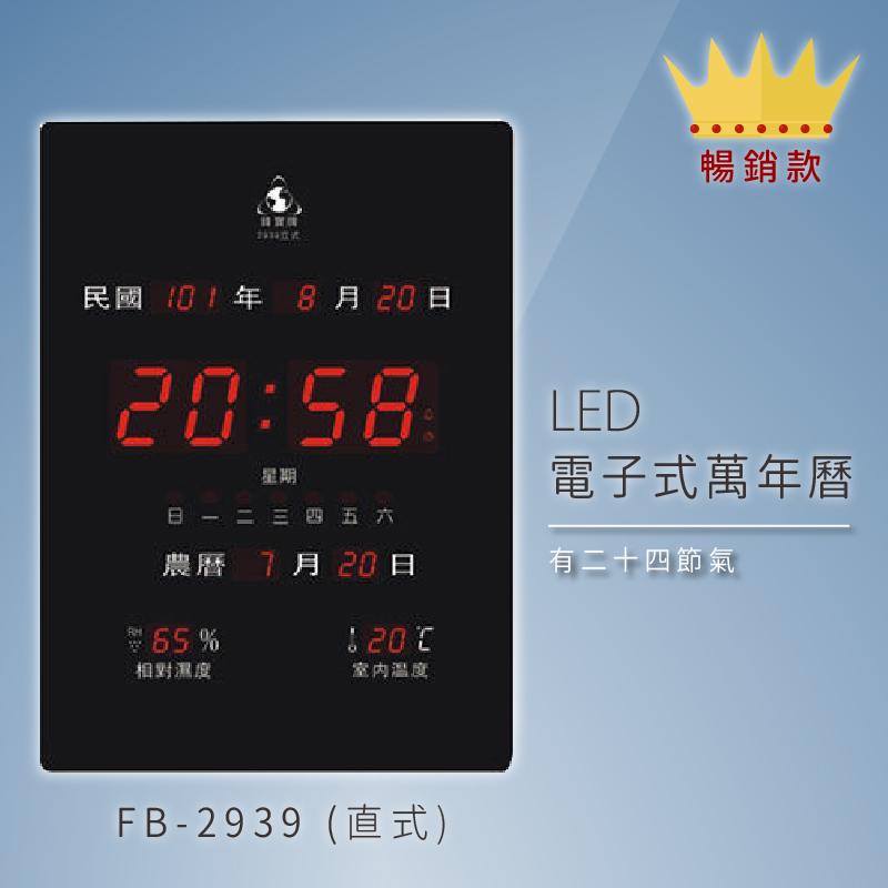 ~台灣品牌首選~【鋒寶】 FB-2939 直式 LED電子式萬年曆 電子日曆 電腦萬年曆 時鐘 電子時鐘 電子鐘錶