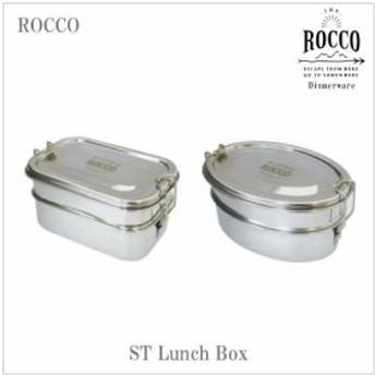 ステンレスランチボックス 2段 全2タイプ レクタングル オーバル ロッコ ROCCO Stainless Lunch Box