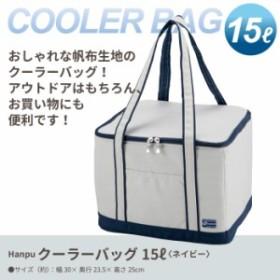 バッグ かばん クーラー クーラーバッグ 15L 保冷バッグ ショッピングバッグ クーラーボックス シンプル 無地 買い物 アウトドア