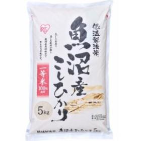 アイリスオーヤマ 低温製法米 魚沼産こしひかり(5kg)[精米]【送料無料】
