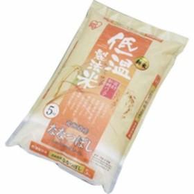 アイリスオーヤマ 低温製法米 北海道産ななつぼし(5kg)[精米]