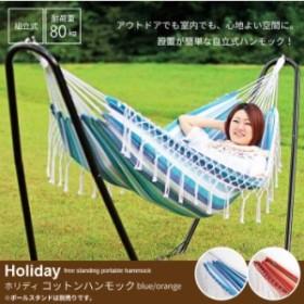 チェア 椅子 イス チェアー ブランコ ハンモック ※スタンドは付属しません。 ハンモックチェア 布製 アウトドア キャンプ 野外 屋外