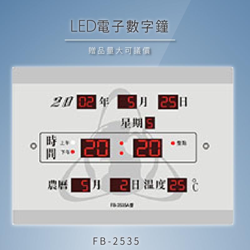 ~台灣品牌首選~【鋒寶】 FB-2535 LED電子數字鐘 電子日曆 電腦萬年曆 時鐘 電子時鐘 電子鐘錶