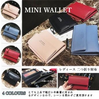 ミニ 財布レディース 二つ折り 可愛いウォレット財布カードケース小銭入れカード収納プレゼントに小さい財布 レザーコインケースラウンドファスナー