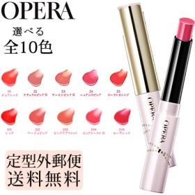 オペラ シアー リップカラー N 選べる10色 -OPERA-