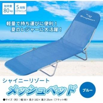 イス 椅子 チェアー リクライニングチェア サマーベッド 折りたたみ ベッド 簡易ベッド 折り畳み レジャーベッド 折りたたみベッド