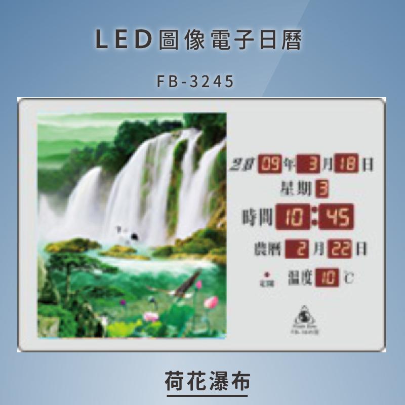 ~台灣品牌首選~【鋒寶】 FB-3245 荷花瀑布 LED圖像電子萬年曆 電子日曆 電腦萬年曆 時鐘 電子時鐘 電子鐘錶