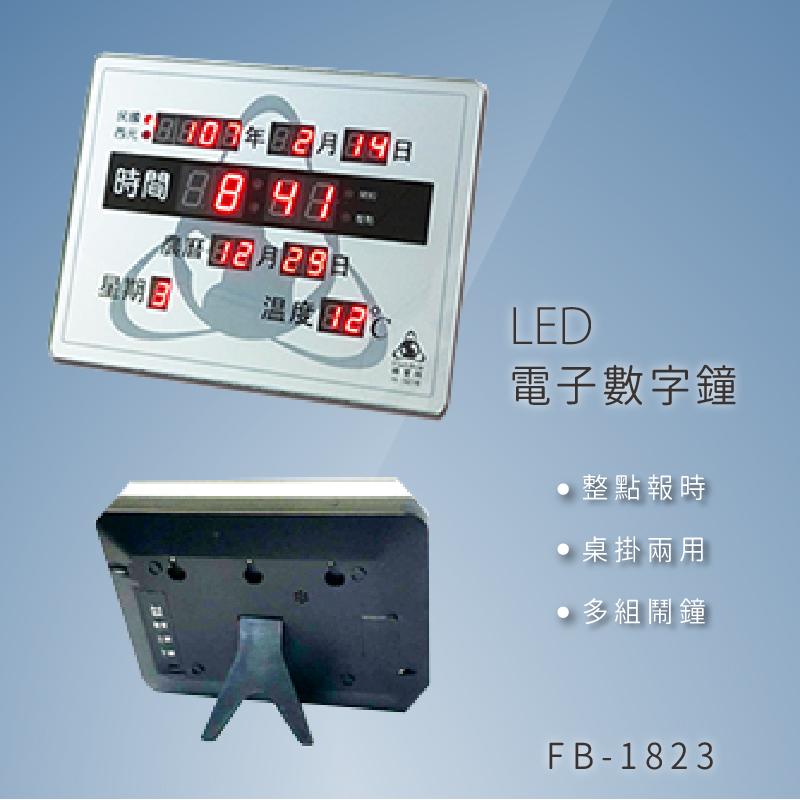 ~台灣品牌首選~【鋒寶】 FB-1823 LED電子數字鐘 電子日曆 電腦萬年曆 時鐘 電子時鐘 電子鐘錶