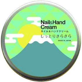 ネイル&ハンドクリーム しっとりさらさら 富士山 ( 50g )