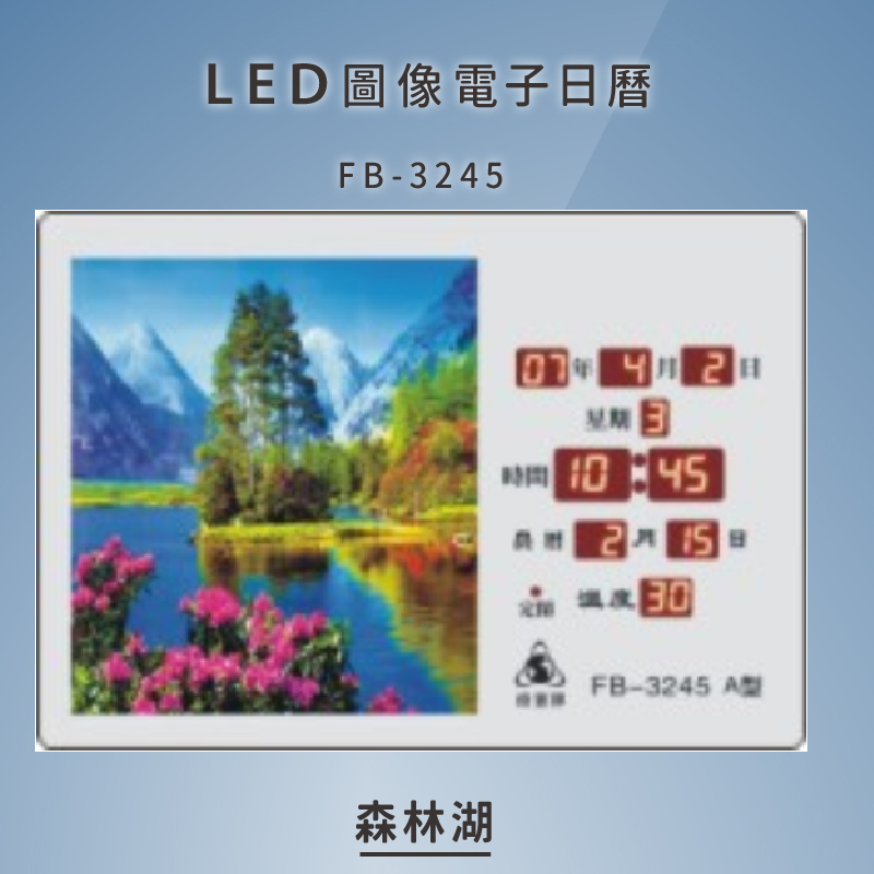 ~台灣品牌首選~【鋒寶】 FB-3245 森林湖 LED圖像電子萬年曆 電子日曆 電腦萬年曆 時鐘 電子時鐘 電子鐘錶