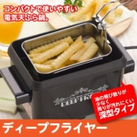 日本製 卓上 電気フライヤー ディープフライヤー 電気卓上串揚げ鍋 天ぷら鍋 フライヤー 卓上フライヤー 電気式 冬 串揚げ
