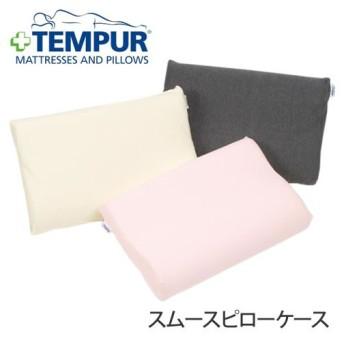 (メーカー直送)(代引不可) TEMPUR テンピュール (枕カバー) スムースピローケース ロングハグピロー用(ラッピング不可)