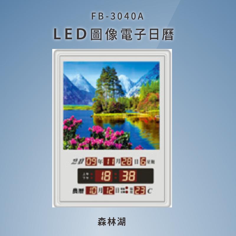 ~台灣品牌首選~【鋒寶】 FB-3040A 森林湖 LED圖像電子萬年曆 電子日曆 電腦萬年曆 時鐘 電子時鐘 電子鐘錶