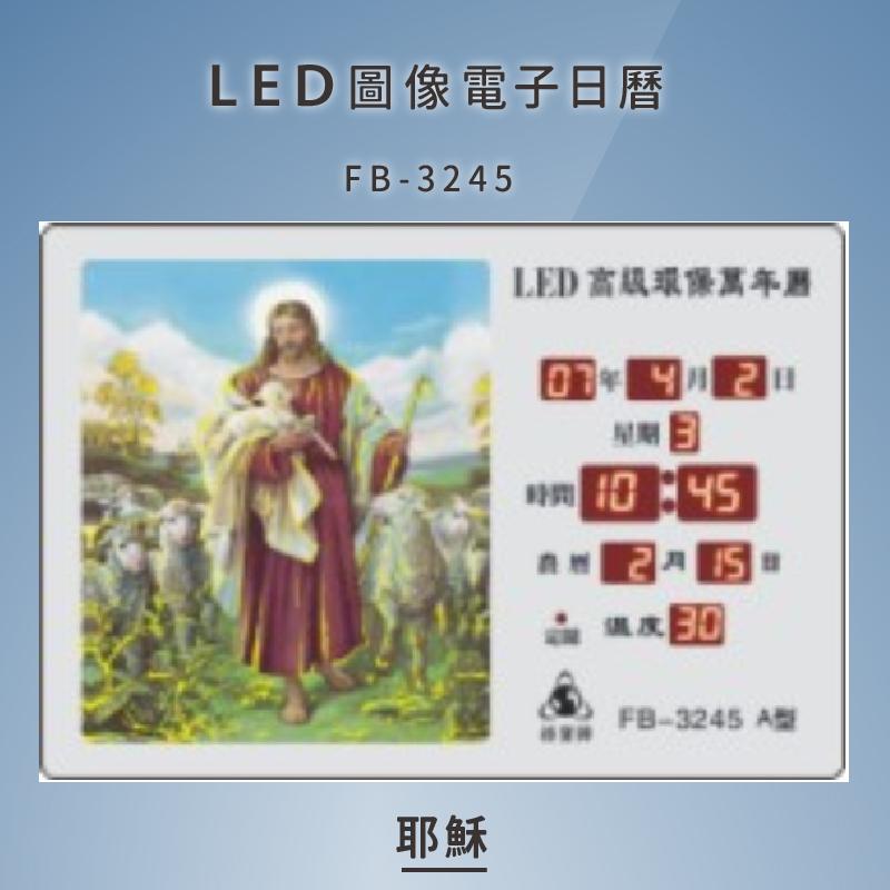 ~台灣品牌首選~【鋒寶】 FB-3245 耶穌 LED圖像電子萬年曆 電子日曆 電腦萬年曆 時鐘 電子時鐘 電子鐘錶