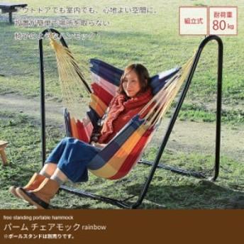 チェア 椅子 イス チェアー ブランコ ハンモックチェア ハンモック ※スタンドは付属しません。アウトドア キャンプ 布製レインボー