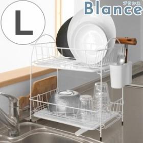 水切りラック 水切りバスケット 2段 ホワイト ブランス Blance ( 水切りカゴ 水切りバスケット ディッシュラック カトラリーポケッ