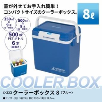 ボックス クーラーBOX クーラーバッグ クーラー 保冷 冷蔵 クーラーボックス 8L 小型 アウトドア キャンプ 水浴 レジャー 箱 BOX