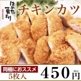 チキンカツ はかた一番どり 福岡産