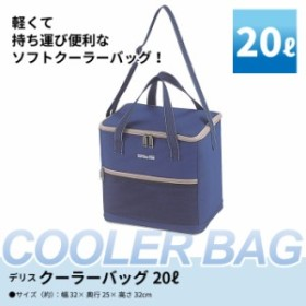 クーラーボックス クーラーバッグ 20L 保冷バッグ お買い物バッグ 折りたたみ シンプル 無地 アウトドア キャンプ ペットボトル 缶