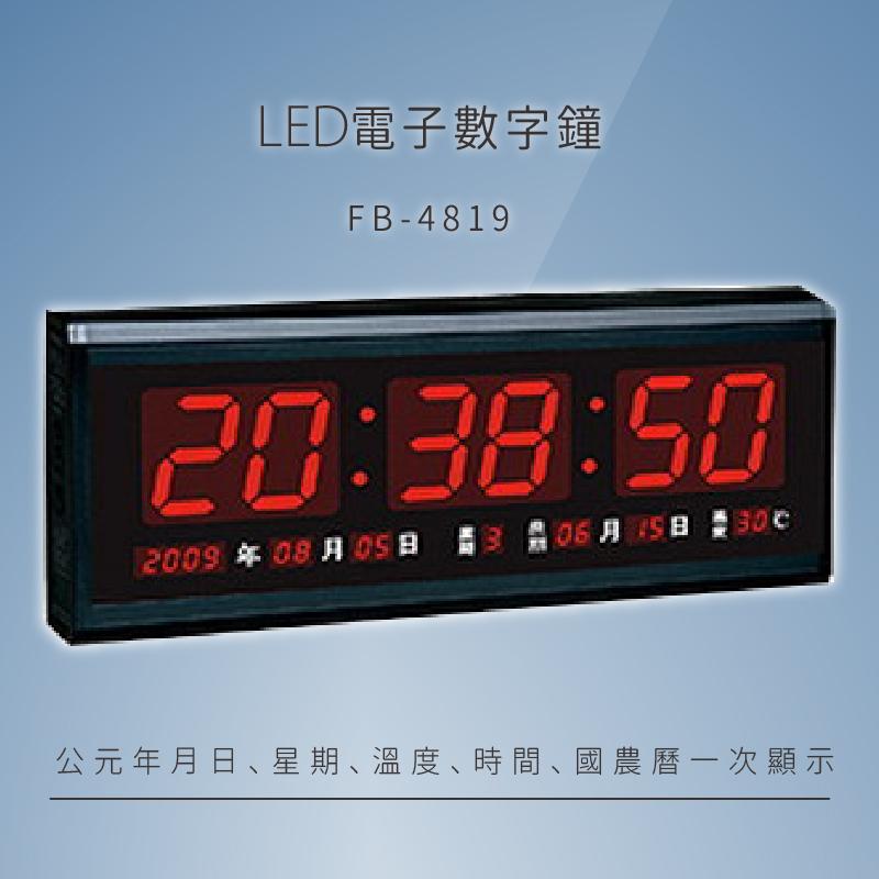 ~台灣品牌首選~【鋒寶】 FB-4819 LED電子數字鐘 電子日曆 電腦萬年曆 時鐘 電子時鐘 電子鐘錶