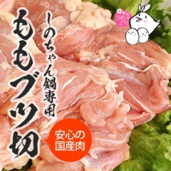 紀州うめどり もも肉 カット済 鍋用 250g 国産 鶏肉 鶏もも肉 モモ肉 切り身 唐揚げ用 バーベキュー BBQに【紀の国みかん鶏での代用出荷