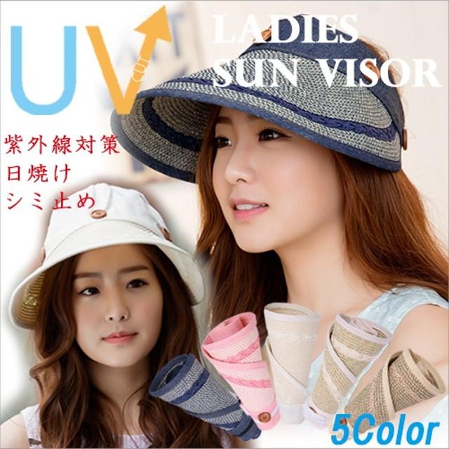【新入荷】5カラー Free size/折りたためる サンバイザー UVカット ハット/携帯用 キャップ/折りたたみ サンバイザー/紫外線対策/日焼け止め/小顔効果抜群/おしゃれ つば広 夏 帽子