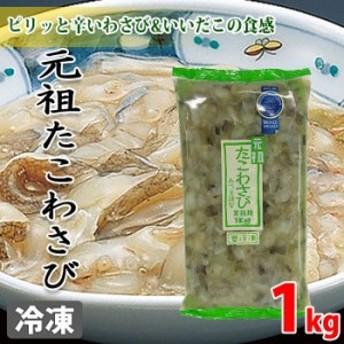元祖たこわさび 1kg(業務用サイズ)