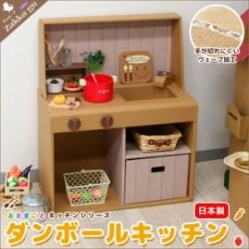 日本製 ダンボール キッチン 段ボール/収納/クラフト/おうち/家/子供/こども/キッズ/遊び/あそび/おもちゃ/ままごと/ごっこ