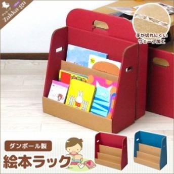 日本製 ダンボール 絵本ラック 段ボール/家具/収納/クラフト/ボックス/BOX/えほん/絵本/ラック/棚/子供/こども/片づけ/かたづけ