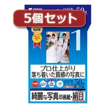 5個セット インクジェット写真印画紙 絹目 JP-EP4NHKX5 JP-EP4NHKX5 パソコン 代引不可