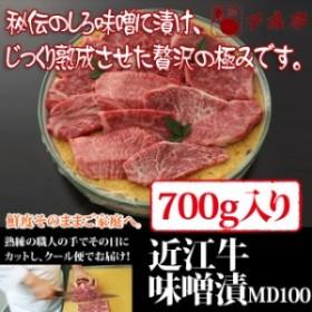 牛肉 近江牛 味噌漬 MD100 お肉ギフト のしOK