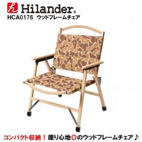 【送料無料】Hilander(ハイランダー) ウッドフレームチェア 単体 カモ HCA0176