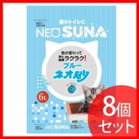 【8袋セット】ネオ砂ブルー 6L セット 猫砂 固まる 脱臭 抗菌 猫 ネコ砂 猫 砂 ペットトイレ 流せる プラザセレクト 送料無料