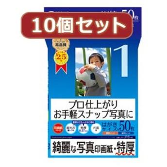 10個セット インクジェット写真印画紙 特厚 JP-EP6HKX10 JP-EP6HKX10 パソコン 代引不可