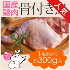 鶏肉 紀州うめどり 骨付きもも肉 300g 骨付き鶏 国産 銘柄鶏 モモ肉 もも肉 鶏もも肉 骨付きチキン