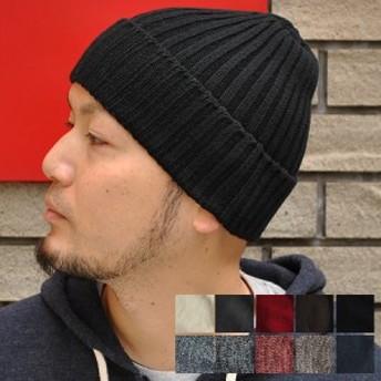 「KAIteki」 シームレス ダブル ニットキャップ 日本製 帽子 ワッチキャップ ニット帽 オールシーズンOK!!シルエットが綺麗な皆が羨むニ