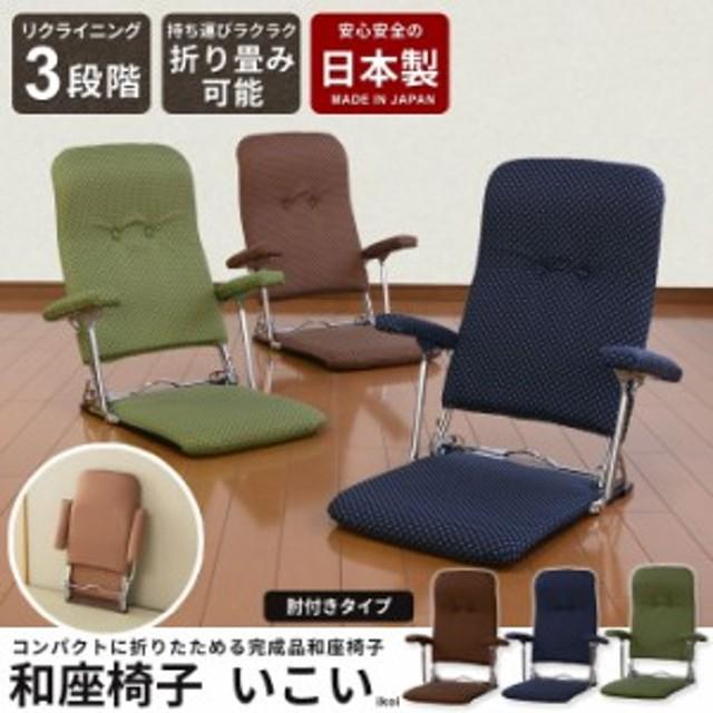 お座敷座椅子 和座椅子 折りたたみ座椅子 リクライニング 肘付き 完成品 折り畳み 折りたたみ 座椅子 椅子 いす 座敷 お座敷