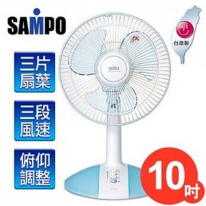 SAMPO 聲寶 10吋機械式桌扇 SK-FA10 三段風速調整 俯仰角調整設計 台灣製