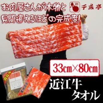 愛媛県産 タオル使用 近江牛タオル